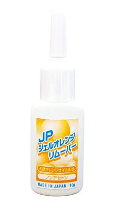 JPジェルオレンジリムーバー