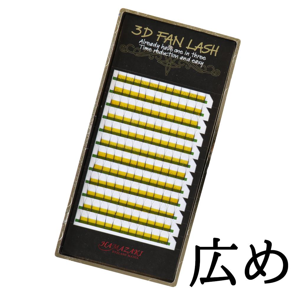 【期間限定】3D FAN LASH 広め 0.07mm