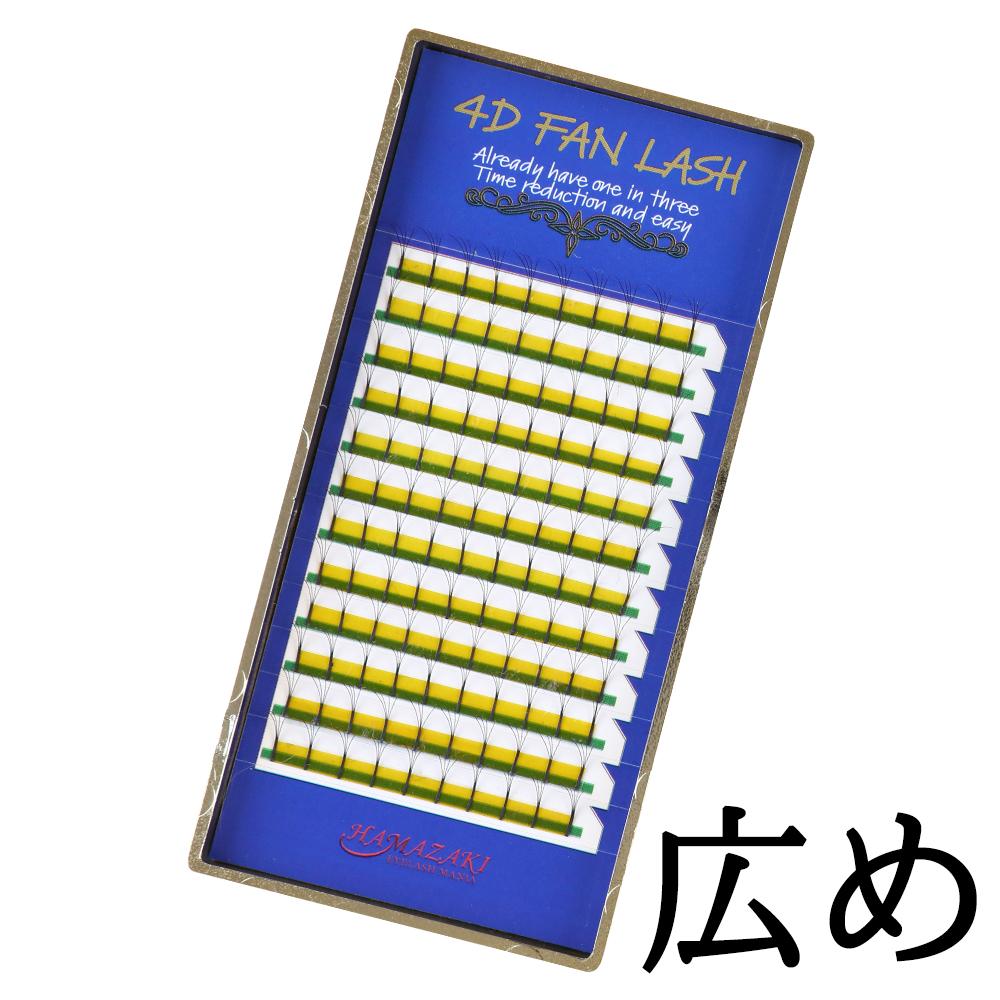 【期間限定】4D FAN LASH 広め 0.07mm