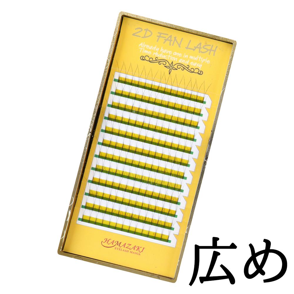 【期間限定】2D FAN LASH 広め 0.07mm
