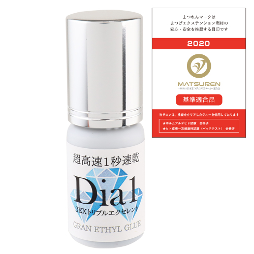 Dia1 3EXトリプルエクセレント 2,500円+税