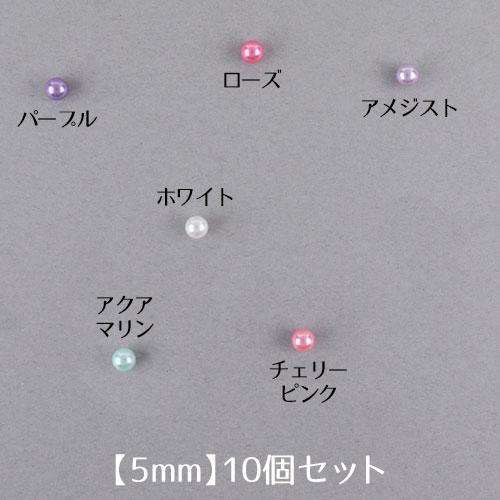 ビーズパーツ カラー サイズ5.0mm【10個入】