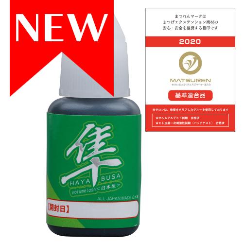 隼【日本製超低粘度最速施術タイプ】 4700円+税