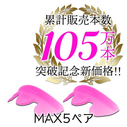 MAX (マックス) 5ペア