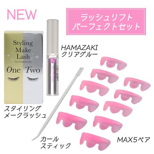ラッシュリフトパーフェクトセット【Max】
