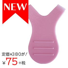 ラッシュリフトコーム【ピンク】1個¥75+税