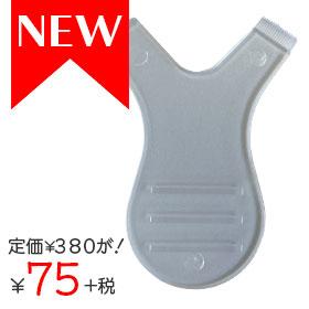 ラッシュリフトコーム【クリア】1個¥75+税