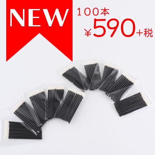 マイクロファイバーブラシ100本入り ¥590+税
