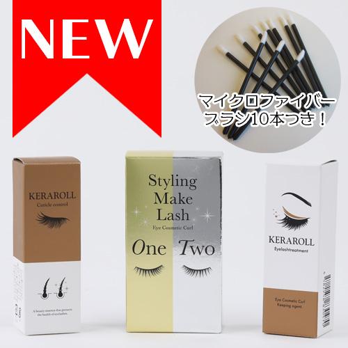 ラッシュリフトキューティクルコンプリートセット【ブラシ付き】