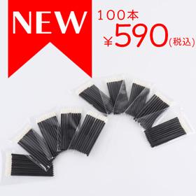 マイクロファイバーブラシ100本入り ¥590(税込)
