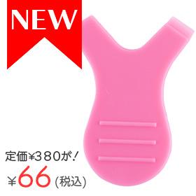 ラッシュリフトコーム【ピンク】