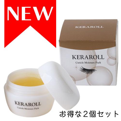 KERA ROLL Cuticle Moisture Pack 2個セット