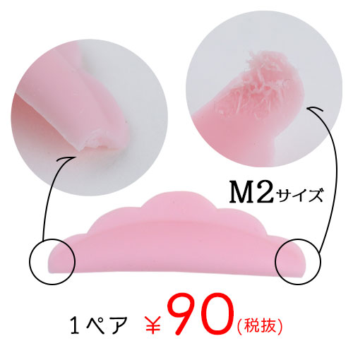 タピオカロッド(ピンク)【アウトレット】 M2サイズ