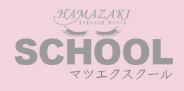 HAMAZAKI EXTENSION SCHOOL セミナー