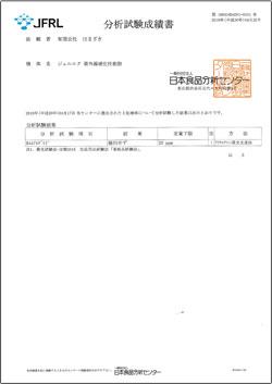 分析試験成績書 PDF