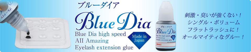 Blue Dia ブルーダイア モニター結果