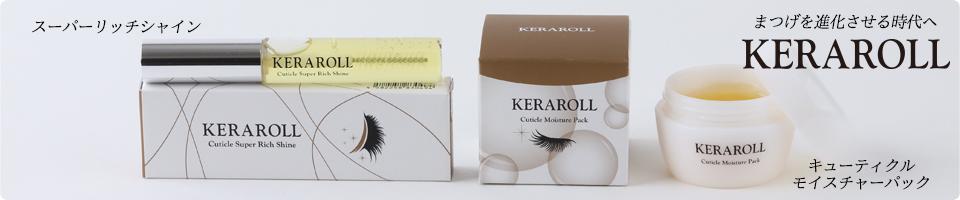 KERAROLL ヒト幹細胞培養液エキス・ケラチン配合の次世代美容液 モイスチャーパック スーパーリッチシャイン モニター結果